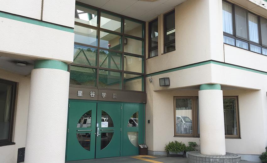 hoshiyagakuen